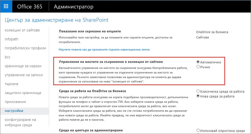 Office 365 SharePoint онлайн настройки на екрана със сайт колекция управление осветена
