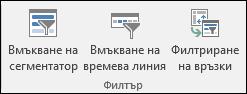 Вмъкване на сегментатор опция от инструменти за обобщена таблица > анализиране > филтър
