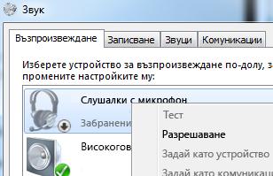 Екранна снимка на разрешаване на устройство