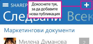 бутон за нова публикация в приложението sharepoint newsfeed за ios устройство