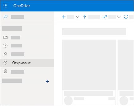 """Екранна снимка на изгледа """"Откриване"""" в OneDrive за бизнеса"""