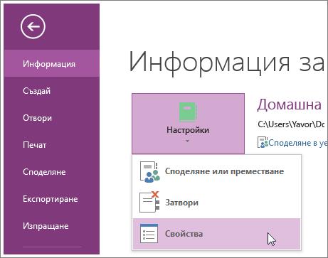 """Можете да надстроите до най-новата версия на OneNote директно от менюто """"Файл""""."""
