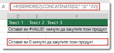 IF и ISERROR функции, използвани като заобиколен метод, за да конкатенира низ с грешка #VALUE!