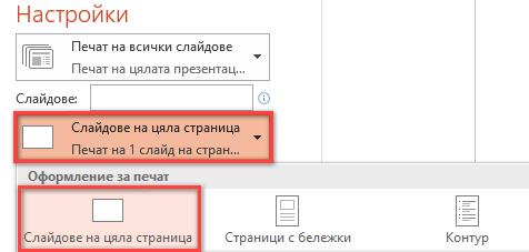 """В екрана за печат щракнете върху """"Слайдове на цяла страница"""" и след това изберете """"Слайдове на цяла страница"""" от списъка """"Оформление за печат""""."""
