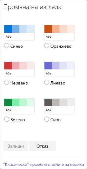 Екранна снимка, показваща цветовите опции на SharePoint за промяна на облика на сайта.