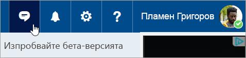 Екранна снимка на бутона за Skype