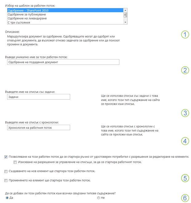 Първата страница на формуляра за свързване с номерирани изнесени означения