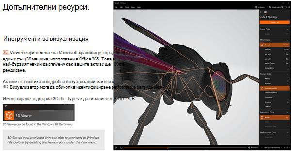 Екранна снимка от секцията за допълнителни ресурси на насоките за 3D съдържание