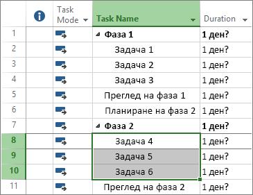 Екранна снимка на структурирани задачи в план на проект.