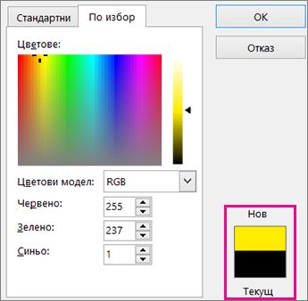 Сравняване на избор на нов и текущия цвят