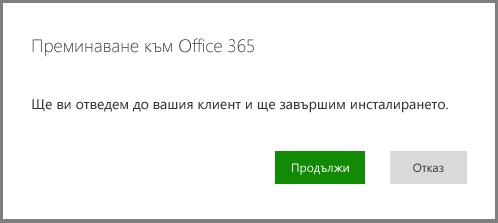 """Продължаване на добавянето на бележник в """"Skype за загадки"""""""
