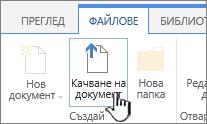 Бутон за качване на документ в лентата