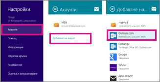 """страници с менюта на """"поща"""" на windows 8: настройки > акаунти > добавяне на акаунт"""