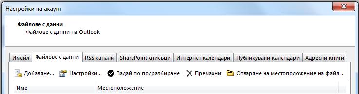 """Разделът """"Файлове с данни"""" показва всички ваши акаунти."""