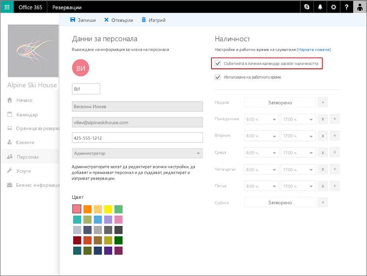 Екран на служителите с квадратче за отметка под достъпност избрани