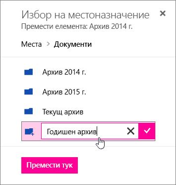 Преместване на файл в диалоговия прозорец с ново име на папката въведени