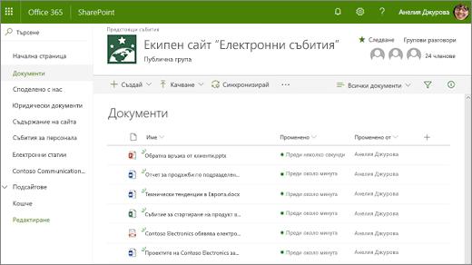 Библиотека на екипен сайт с файлове