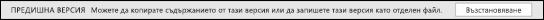 """Отворете предишна версия от екрана """"Дейност"""" и ще имате възможност да възстановите предишната версия."""