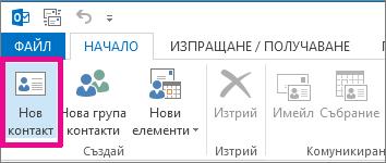 бутонът ''нов контакт'' в раздела ''контакт''