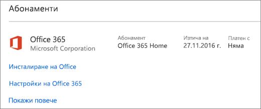Ако вашата пробна версия на Office 365 е инсталирана на нов компютър, срокът й ще изтече на показаната дата