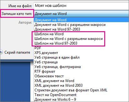 Записване на документ като шаблон