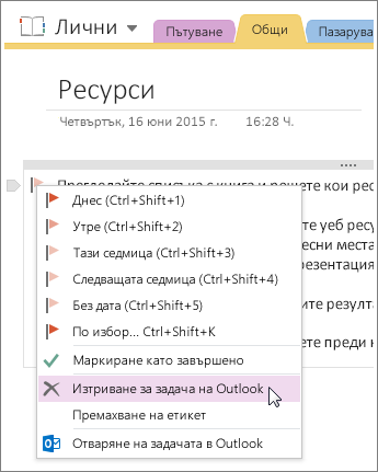 Екранна снимка как да изтриете задача на Outlook в OneNote 2016.