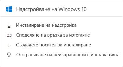 Надстройка на Windows 10 карта в центъра за администриране.