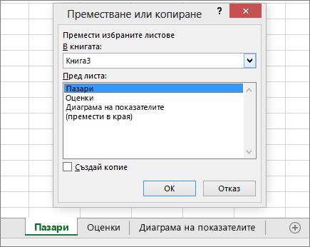 "Диалогов прозорец ""Преместване или копиране"""