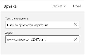 """Команда """"Връзка"""", показваща текст за показване и адрес"""