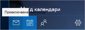 """Превключване между """"Поща"""" и """"Календар"""""""