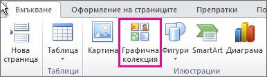 Вмъкване на графична колекция в Office 2010