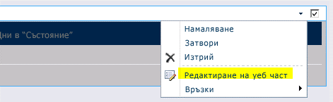 """Командата за редактиране на уеб част в менюто """"Уеб част"""""""