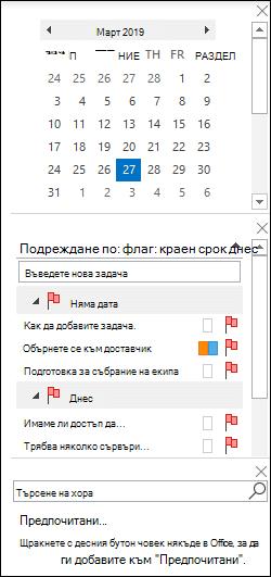 Организиране на лентата на задачите