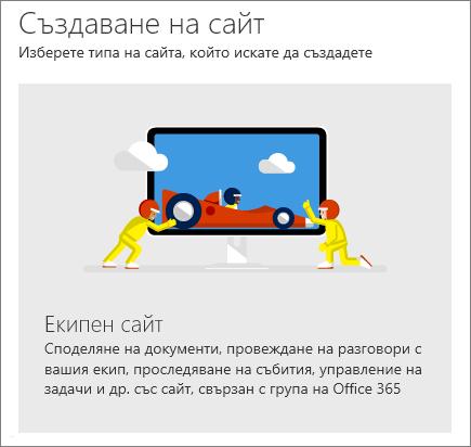 SharePoint – Office 365 – Създаване на сайт