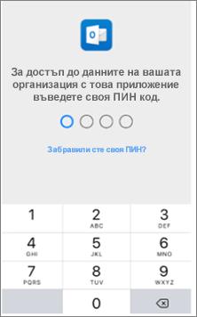 Въведете ПИН код на устройството си с iOS за достъп до приложенията на Office.