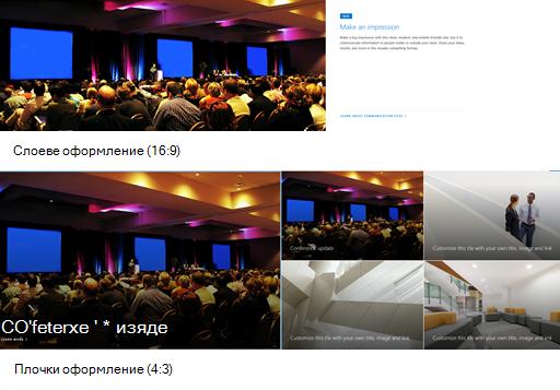 Пример за изображения на уеб част на Hero в оформления на слоеве и мозайки