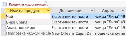 Екран фрагмента от данни, продукти и доставчици