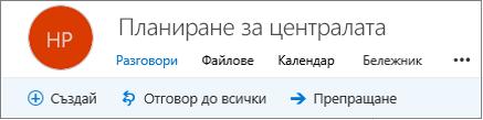 Това е това, което изглежда като заглавката на групи в Outlook в уеб
