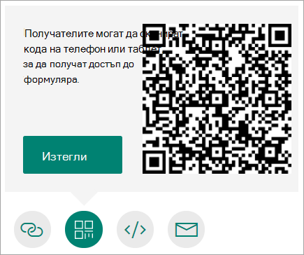 Изпращане на QR код на вашия телефон, който получателите могат да сканират на телефон или таблет