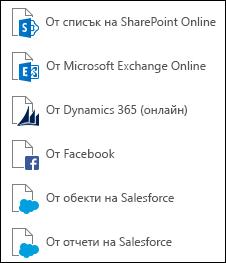 Получаване на данни от онлайн услуги
