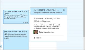 Екранна снимка на Outlook,  показваща полетна информация.