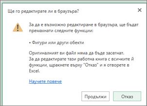 съобщение, когато опитвате да отворите работен лист с фоново изображение