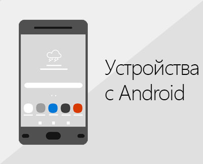 Щракнете, за да настроите Office и имейла на устройства с Android