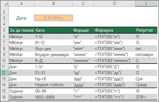 Кодове за форматиране за месец, ден и година