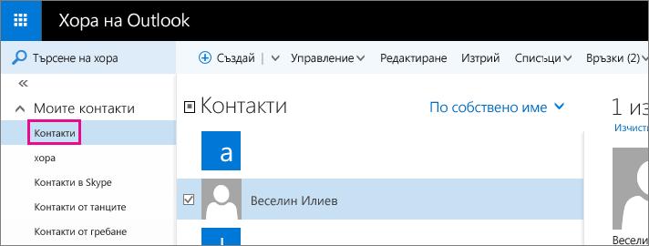"""Екранна снимка на страницата """"Хора"""" на Outlook. В левия екран списъкът """"Моите контакти"""" е разгънат и папката с контакти се появява под него."""