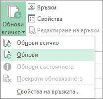 Обновяване на връзката с данни