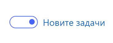 """Екранна снимка, показваща как превключвателят за нови задачи е в положение """"Вкл."""""""