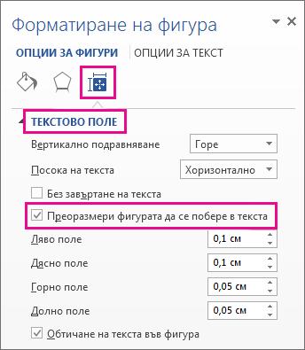 Избиране на Преоразмери фигурата да се побере текстът в екрана форматиране на фигура