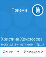 Екранна снимка на изскачащо известие за прехвърляне на файл