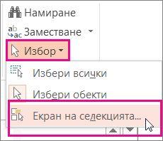 Отваряне на екрана на селекцията
